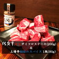 【トップ画像】ヒレサイコロステーキ&スパイスセット