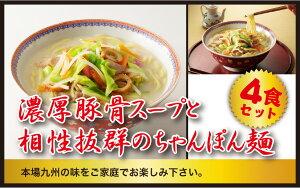 【ふるさと納税】【製麺所直送】極濃!謹製ちゃんぽん4食セット
