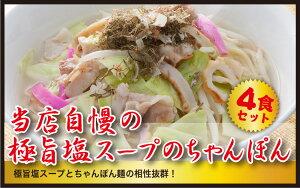 【ふるさと納税】【製麺所直送】極旨!塩ちゃんぽん4食セット