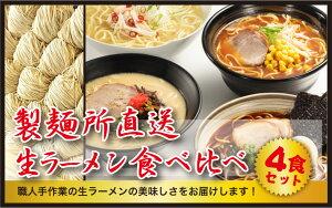 【ふるさと納税】【長時間熟成麺】麺が絶品!ラーメン4種食べ比べセット