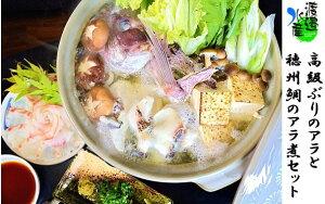 【ふるさと納税】渡邉水産 高級ぶりのアラと穂州鯛のアラ煮セット