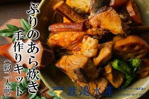 【ふるさと納税】新鮮ブリのあら炊きセット【簡単調理】