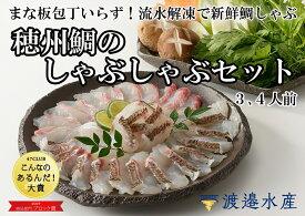 【ふるさと納税】穂州鯛のしゃぶしゃぶセット