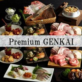 【ふるさと納税】Premium GENKAI定期便