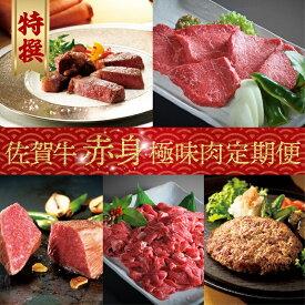 【ふるさと納税】【特撰】佐賀牛-赤身-極味肉定期便(毎月1回 合計12回お届け)