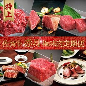 【ふるさと納税】【特上】佐賀牛-赤身-極味肉定期便(毎月1回 合計12回お届け)