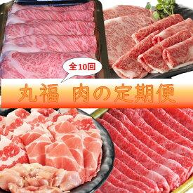 【ふるさと納税】新丸福 肉の定期便 10回コース