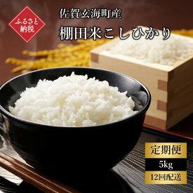 【ふるさと納税】棚田米こしひかり定期便(5kg×12ヶ月)