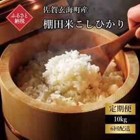 【ふるさと納税】棚田米こしひかり定期便(10kg×6ヶ月)
