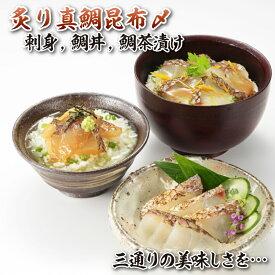 【ふるさと納税】真鯛昆布〆の鯛丼、鯛茶漬け