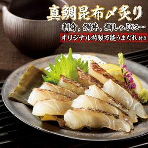 【ふるさと納税】真鯛昆布〆炙り(2パック)