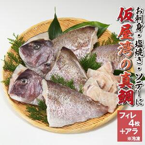 【ふるさと納税】仮屋湾の真鯛~2尾のフィレ~