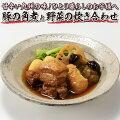 【ふるさと納税】楽縁豚の角煮と野菜の炊き合わせ