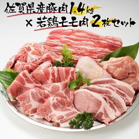 【ふるさと納税】丸福 佐賀県産豚肉1.4kgと若鶏モモ肉2枚セット