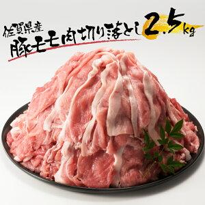 【ふるさと納税】丸福 佐賀県産豚モモ肉切り落とし2.5kg[500g×5パック]