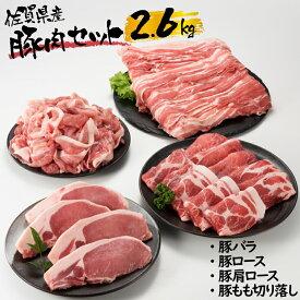 【ふるさと納税】丸福 佐賀県産豚肉セット 2.6kg