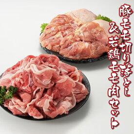 【ふるさと納税】佐賀県産豚肉(肥前さくらポーク)モモ肉切り落とし1.5kgと若どり(ありたどり)モモ肉1kgセット