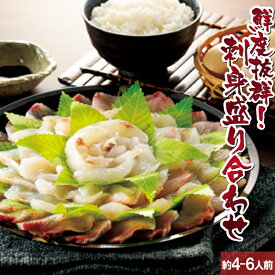 【ふるさと納税】鮮魚の刺身盛り合わせセット