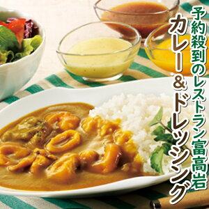 【ふるさと納税】美食倶楽部富高岩からの贈り物セット