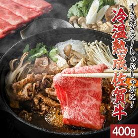 【ふるさと納税】中山牧場 しゃぶしゃぶすき焼き(400グラム)