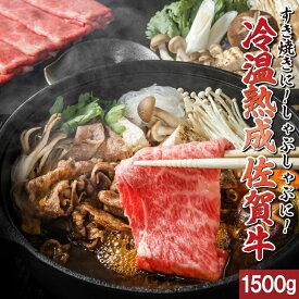 【ふるさと納税】中山牧場 しゃぶしゃぶすき焼き(1.5キロ)