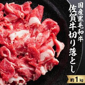【ふるさと納税】中山牧場 佐賀牛切り落とし(1キロ)