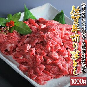 【ふるさと納税】丸福 佐賀牛切り落とし 1kg