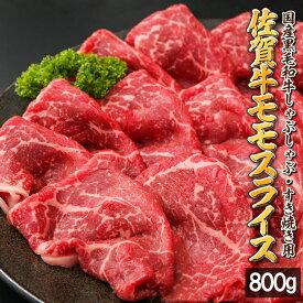 【ふるさと納税】丸福 特選佐賀牛モモスライス すき焼きしゃぶしゃぶ 800g