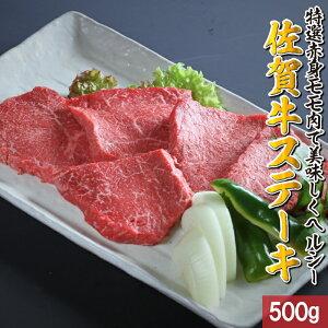 【ふるさと納税】丸福 特選佐賀牛モモステーキ 約500g