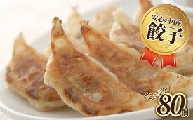 【ふるさと納税】【佐賀県産豚使用】お肉屋さんの特製餃子80個セット