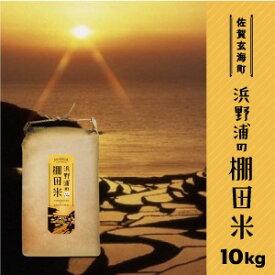 【ふるさと納税】【令和3年産】浜野浦の棚田米(10kg)【100個限定】