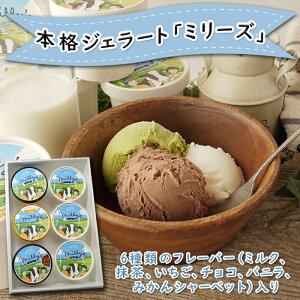 【ふるさと納税】松本牧場ミリーズ6個 〜本格ジェラート&シャーベット〜