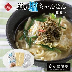 【ふるさと納税】玄海塩ちゃんぽん(乾麺)