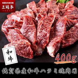 【ふるさと納税】希少部位 佐賀県産和牛ハラミ焼肉用 400g