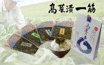 【ふるさと納税】100%佐賀県産高菜使用高菜乃華(4種入り)前田食品工業