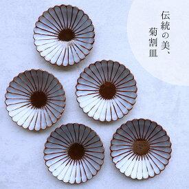 A20-55【ふるさと納税】まるふく 錦銀彩アメ釉平菊銘々皿5枚セット