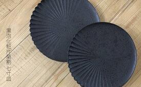 A40-116【ふるさと納税】 吉右エ門窯・黒泡化粧片菊割22cmプレート2枚セット 西富陶磁器