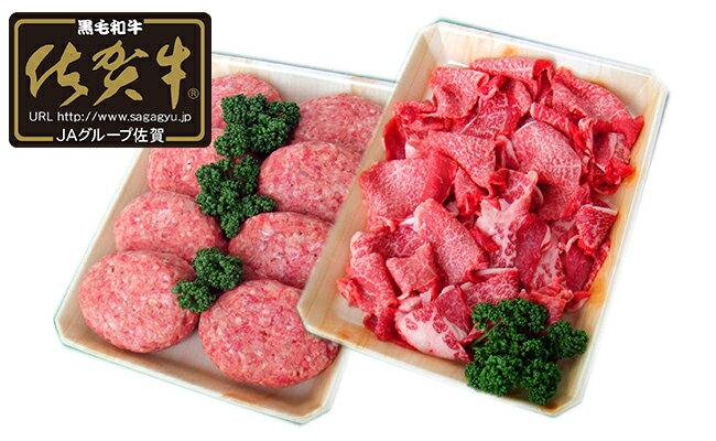 N20-5【ふるさと納税】【佐賀牛】ハンバーグ 120g × 8個&切り落とし肉500g
