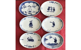 A55-21【ふるさと納税】有田焼 出番が多い楕円皿6枚セット しん窯 ギャラリーフジヤマ