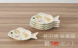 A20-190【ふるさと納税】有田焼 豆皿セット -鯛- 深海三龍堂