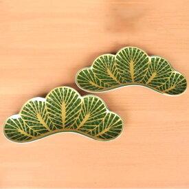 A20-69【ふるさと納税】 緑松型変形皿(2pieces) 深海三龍堂