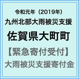 【ふるさと納税】【令和元年 大雨災害支援緊急寄附受付】大町町災害応援寄附金(返礼品はありません)