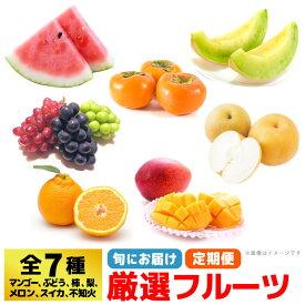 【ふるさと納税】SI20002R フルーツアドバイザー厳選7種「フルーツ定期便2」