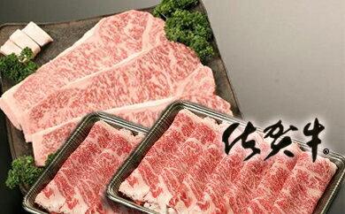 【ふるさと納税】O016(item0063) 人気のお肉を食べ比べ♪最高級ブランド佐賀牛&九州産黒毛和牛よくばりセット1.8kg