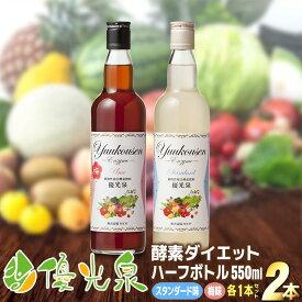 【ふるさと納税】WS19001R 酵素ダイエット『優光泉』ハーフボトル2本(スタンダード味・梅味)