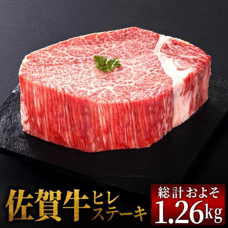 【ふるさと納税】ZP007R 佐賀牛ヒレステーキ1.26kg(7枚程度)