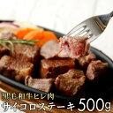 【ふるさと納税】AF19019R 黒毛和牛ヒレ サイコロステーキ 500g