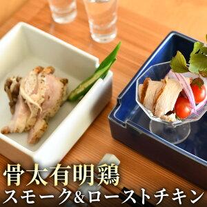 【ふるさと納税】KT210002R 「骨太有明鶏」スモーク&ローストチキン