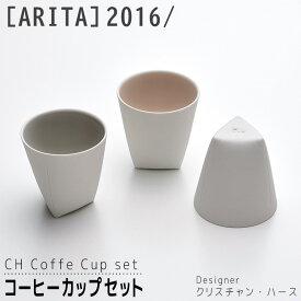 【ふるさと納税】OI19002R 2016/CH Coffee Cup set