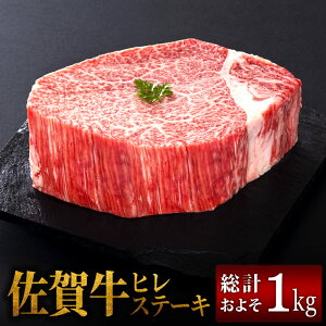 【ふるさと納税】SO20001R 【希少部位】佐賀牛ヒレステーキ1kg(6枚程度)